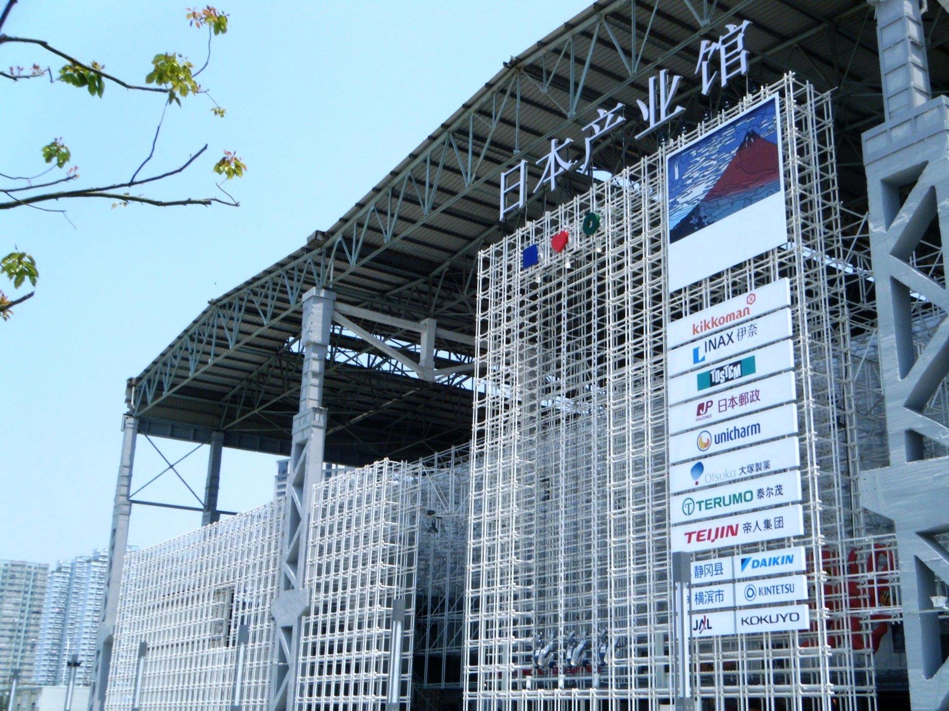 上海国際博覧会
