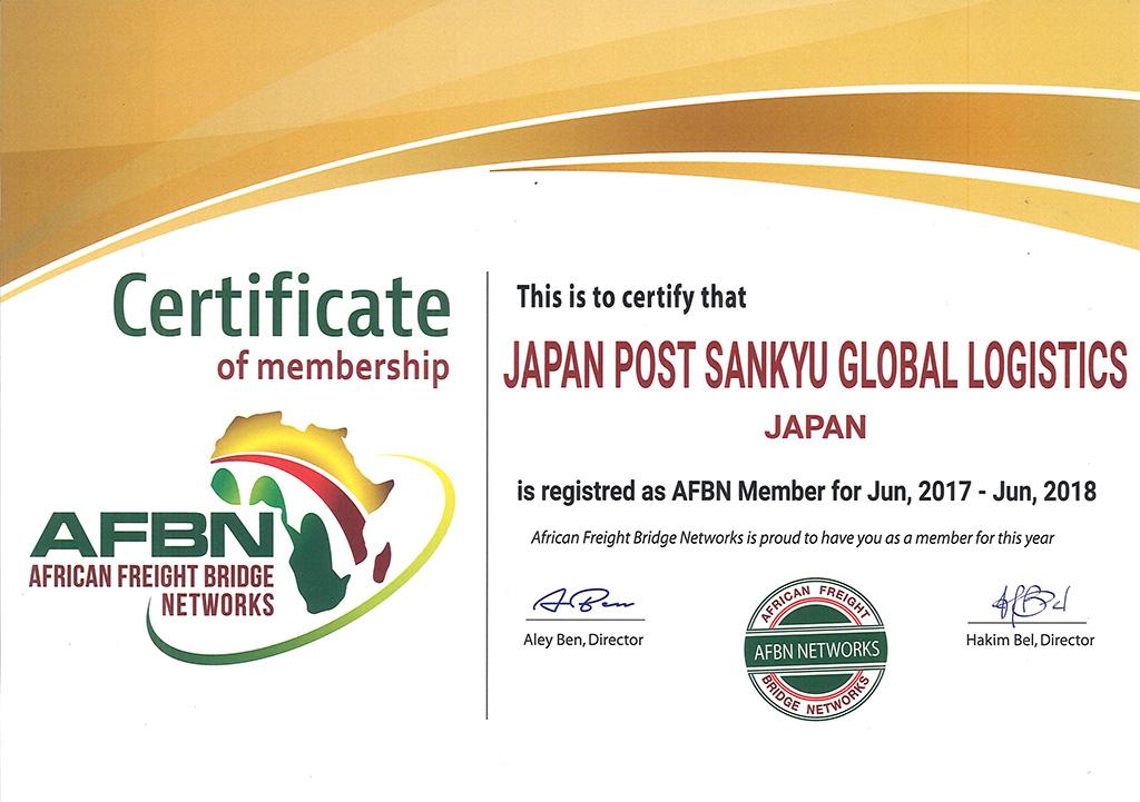 6月 アフリカのネットワーク AFBN(AFRICAN FREIGHT BRIDGE NETWORKS)に加盟。