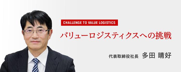バリューロジスティクスへの挑戦 代表取締役社長 矢野峰男