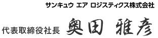 サンキュウエアロジスティクス株式会社 代表取締役社長 矢野峰男